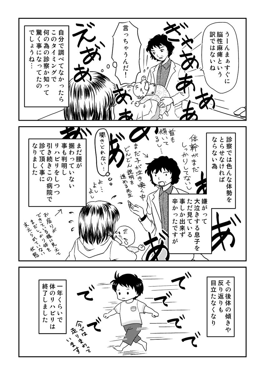 漫画画像ページ4