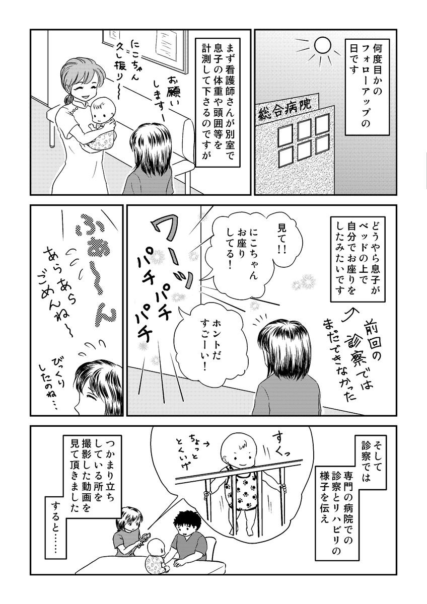 漫画ページ1