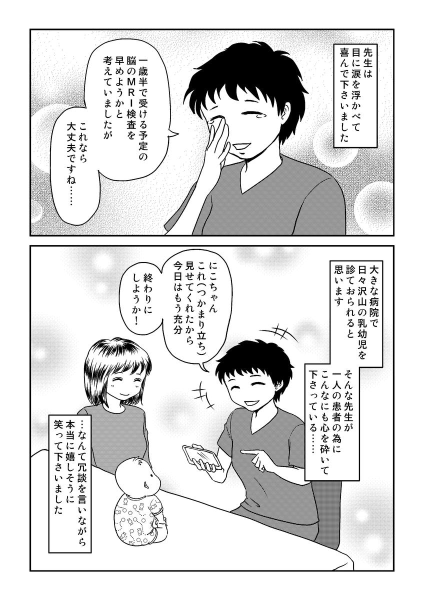 漫画ページ2