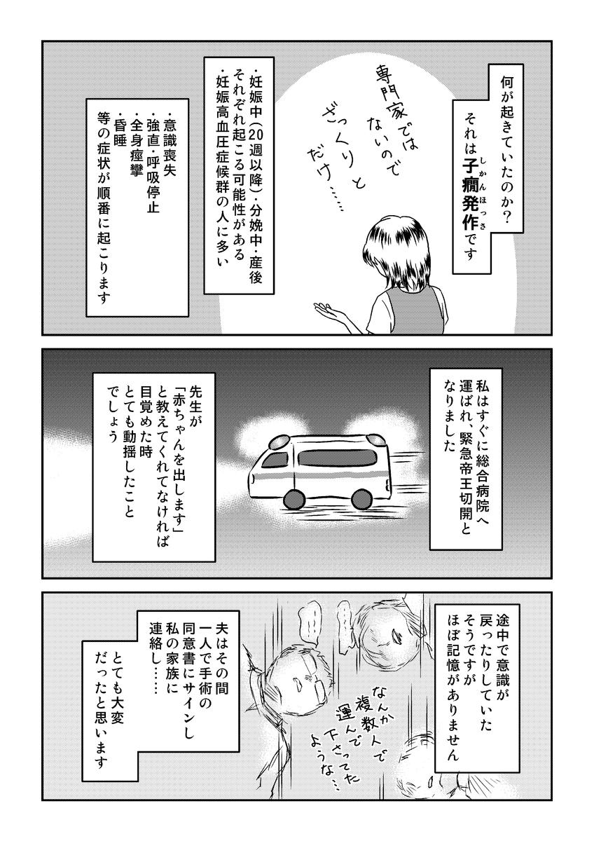 漫画画像2