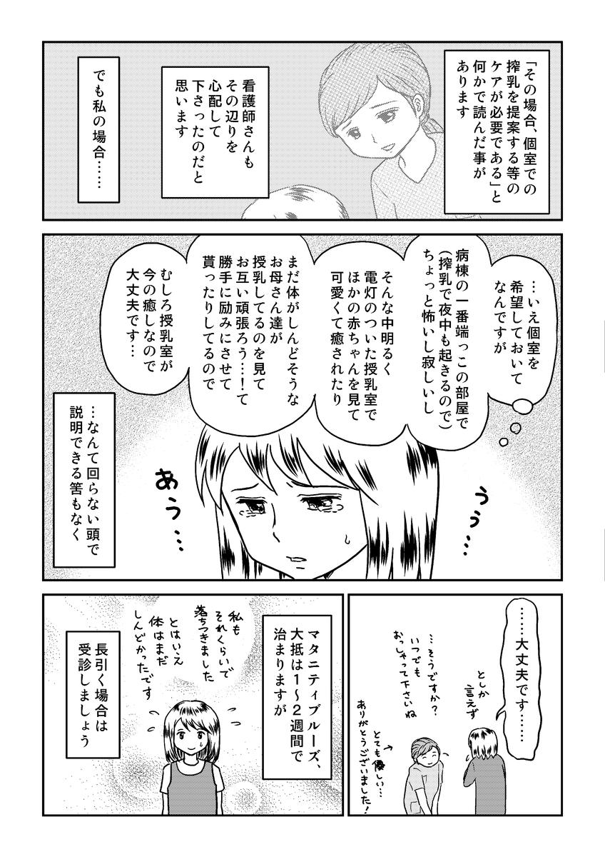 漫画画像4