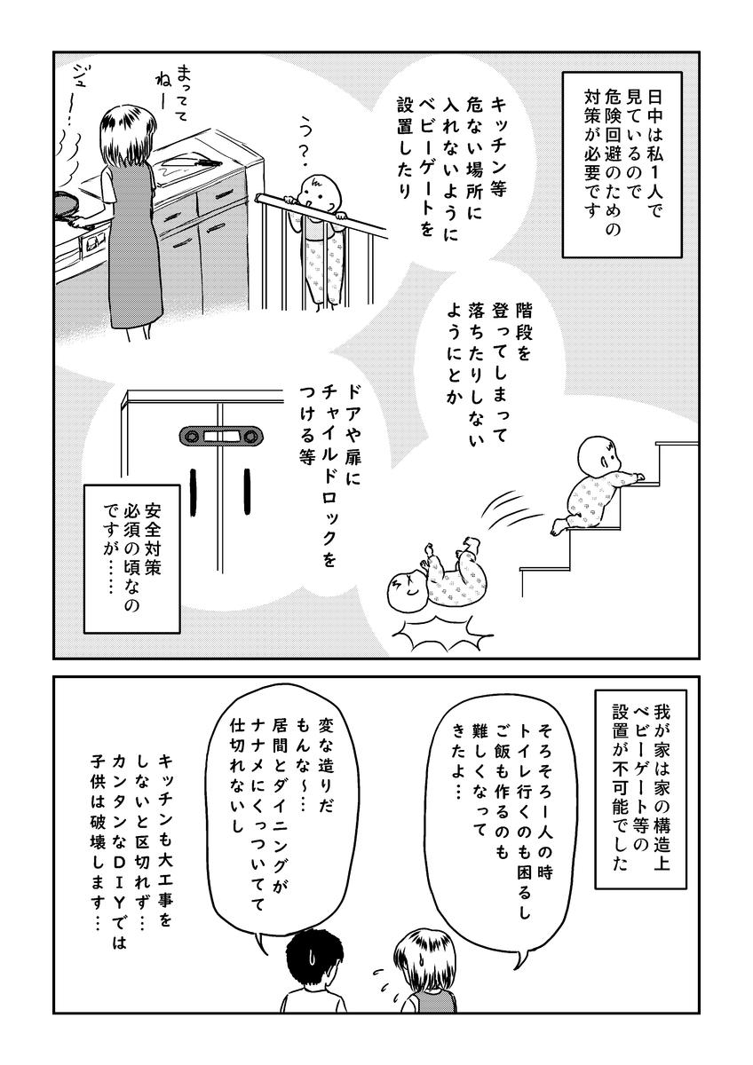 漫画画像3