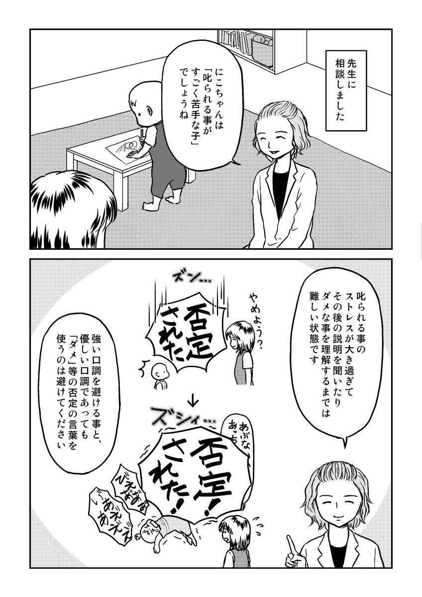 漫画画像2 先生に相談すると、叱られるのが凄く苦手な子なのだと言われました。否定された事のストレスが大きすぎて、それ以外の声掛けは耳に入っていないのです。