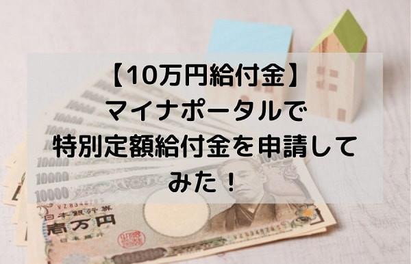 f:id:necchi001:20200502095909j:plain