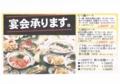 八剣伝宴会チラシ2012年