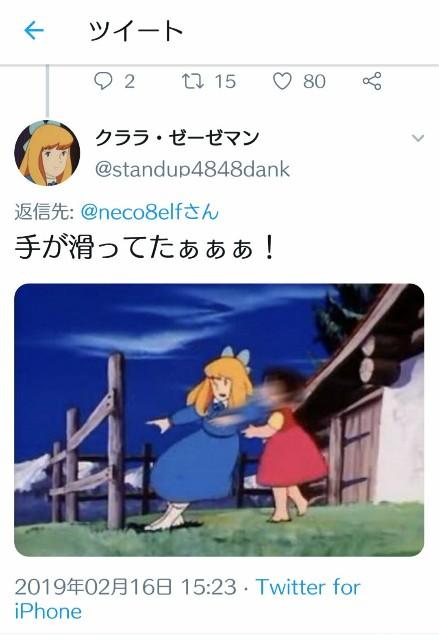 f:id:neco8smile:20190218194406j:plain