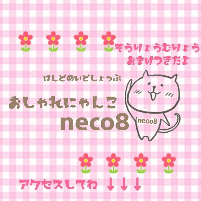 f:id:neco8smile:20200809214355j:plain