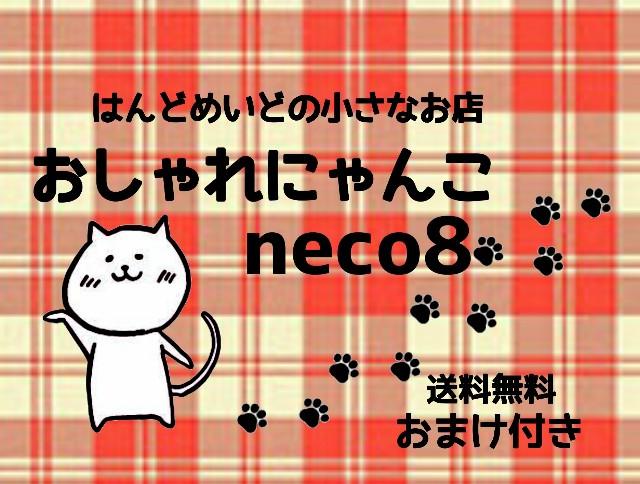 f:id:neco8smile:20210111175242j:plain