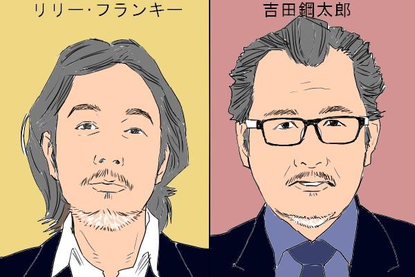 リリーフランキーの似顔絵イラストと、吉田鋼太郎の似顔絵イラスト.1