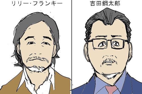 リリーフランキーの似顔絵イラストと、吉田鋼太郎の似顔絵イラスト.2