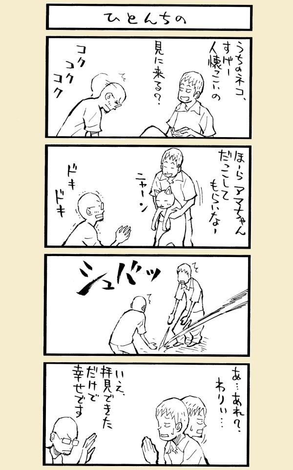 ぼくと透明なネコ.3