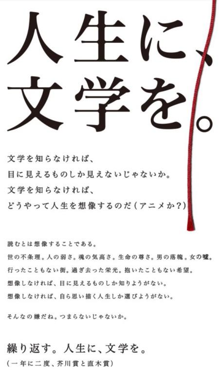 日本文学振興会の全面広告
