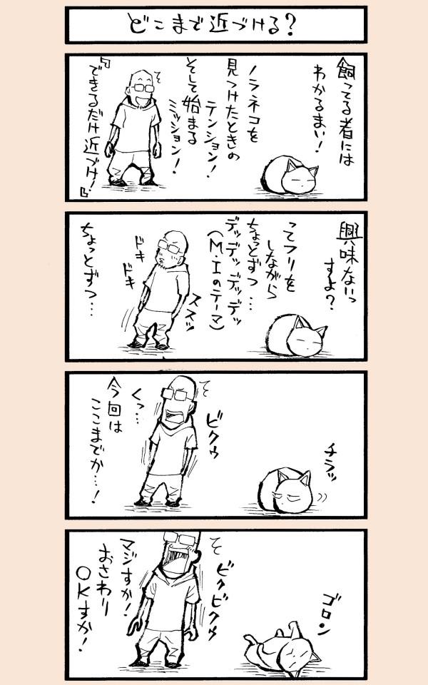 ぼくと透明なネコ.5