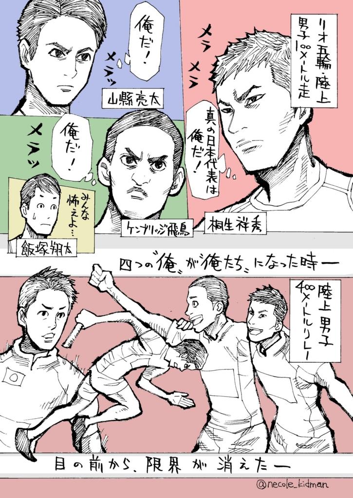 山県亮太、飯塚翔太、桐生祥秀、ケンブリッジ飛鳥