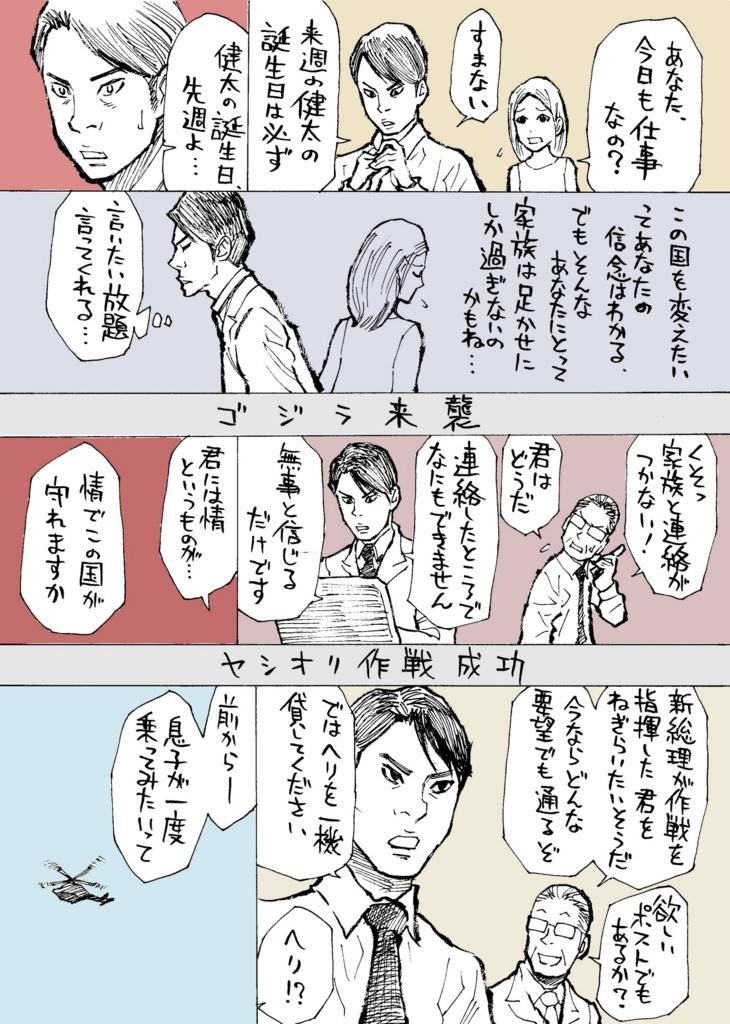 シンゴジラ補完漫画、矢口蘭堂(長谷川博巳)編