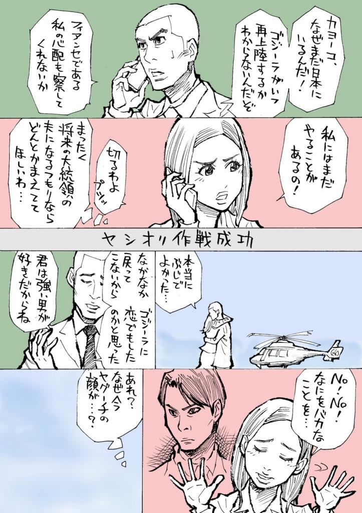 シンゴジラ否定派の感想を見て/カヨコ・パタースン(石原さとみ)の補完漫画を描いたの画像
