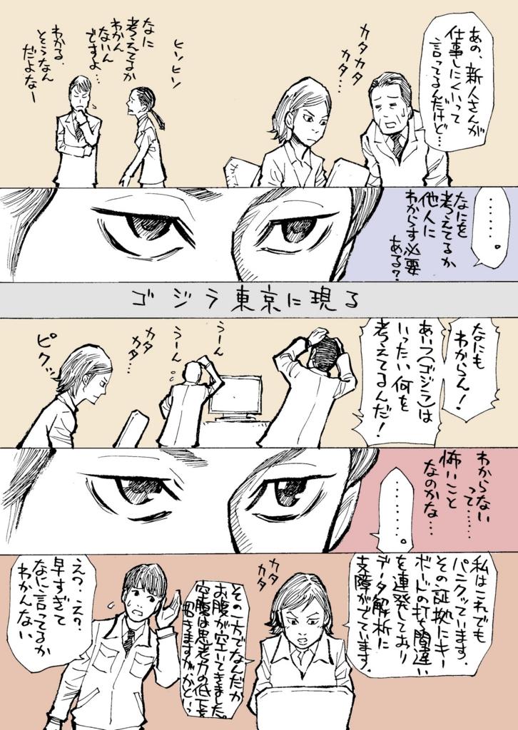 シンゴジラ補完漫画『尾頭ヒロミ(市川実日子)編』