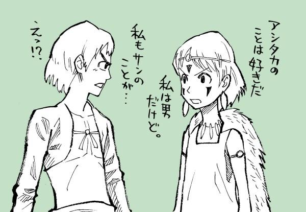 イラスト『もののけ姫/ホモの気姫』
