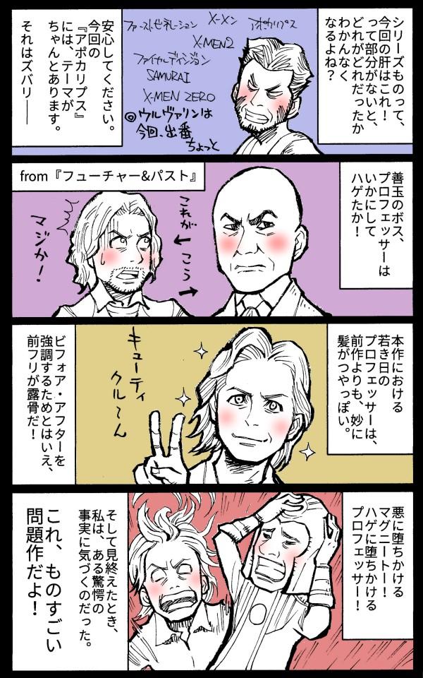 エックスメン、アポカリプスの1P漫画。