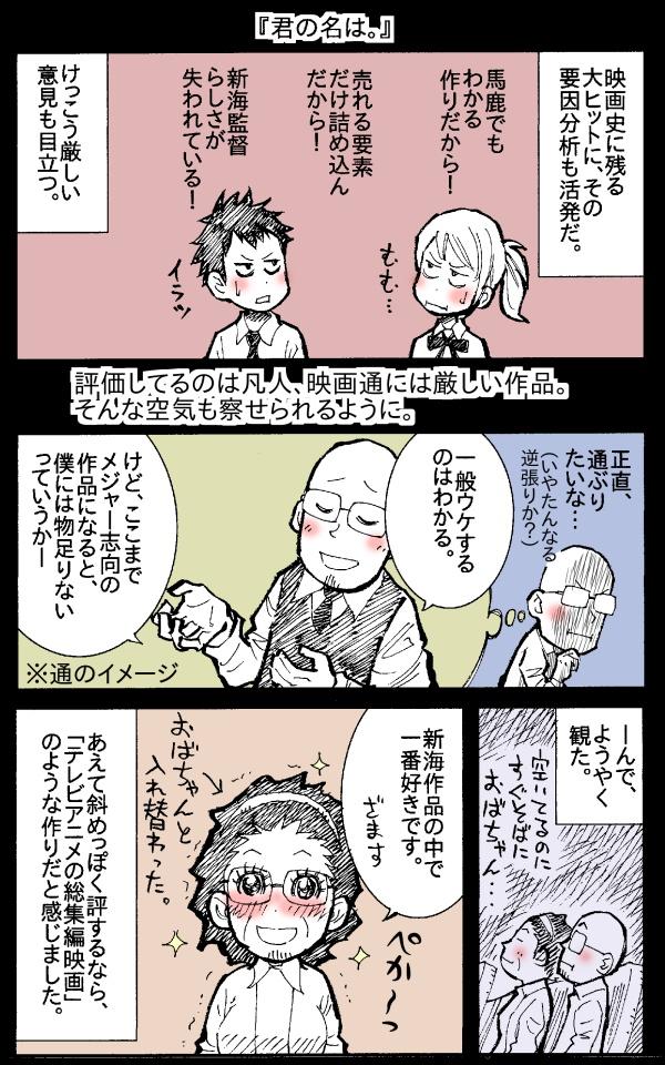 君の名は。1P漫画