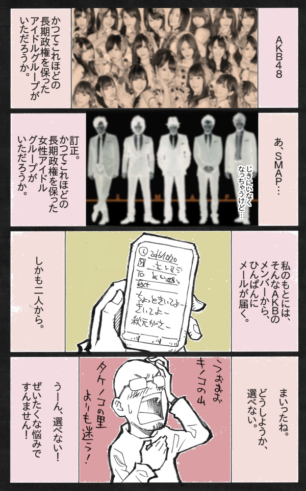 AKB48、指原莉乃と小嶋陽菜の違いは迷惑メールで学んだ