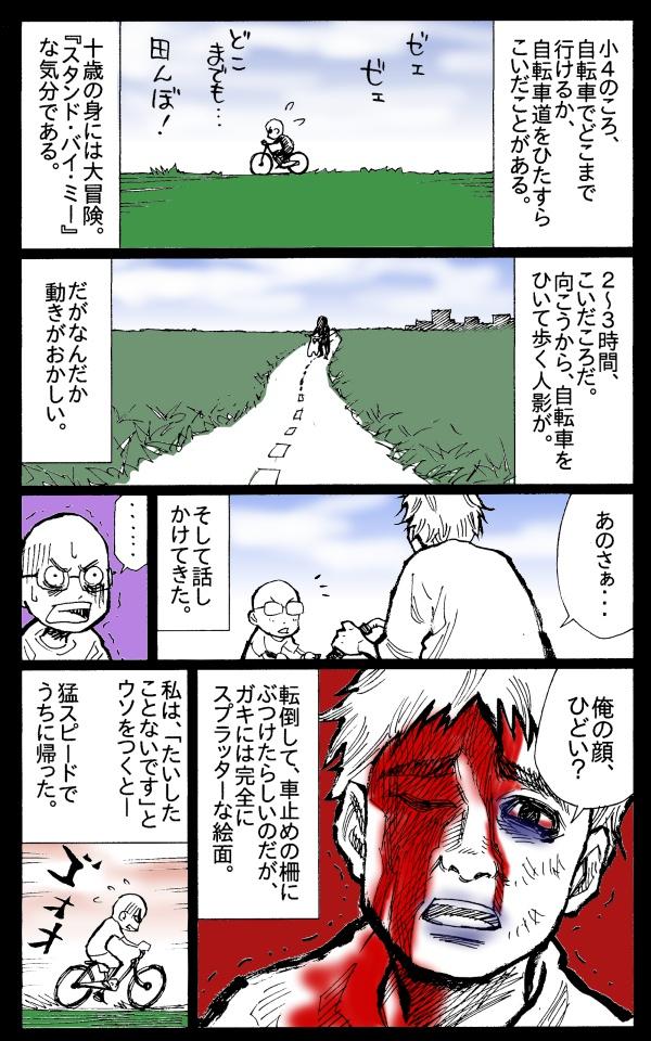 スタンドバイミーっぽい体験をしたときの漫画:石岡ショウエイ