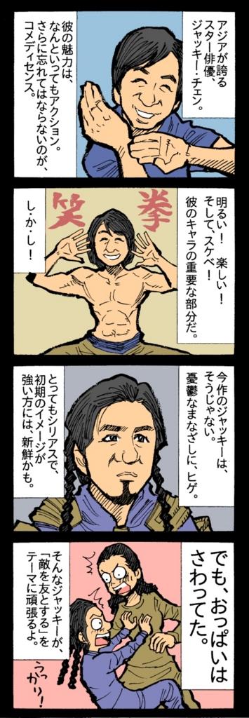 ジャッキーチェン『ドラゴンブレイド』4コマ漫画:石岡ショウエイ
