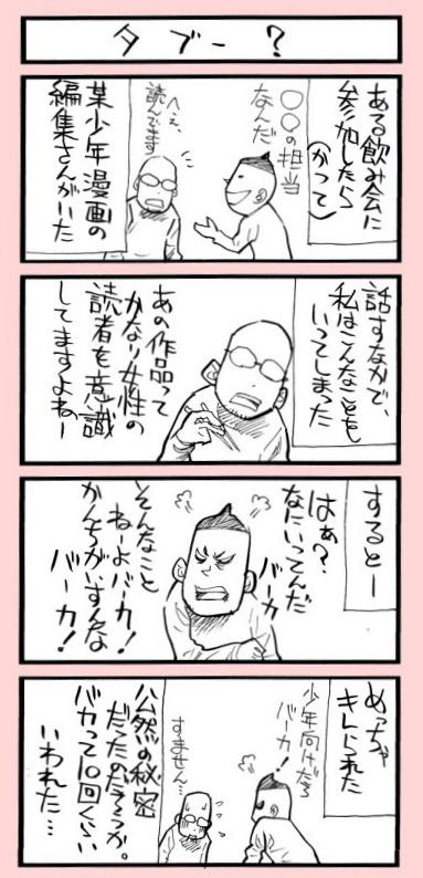 女は少年漫画読むな論:石岡ショウエイ