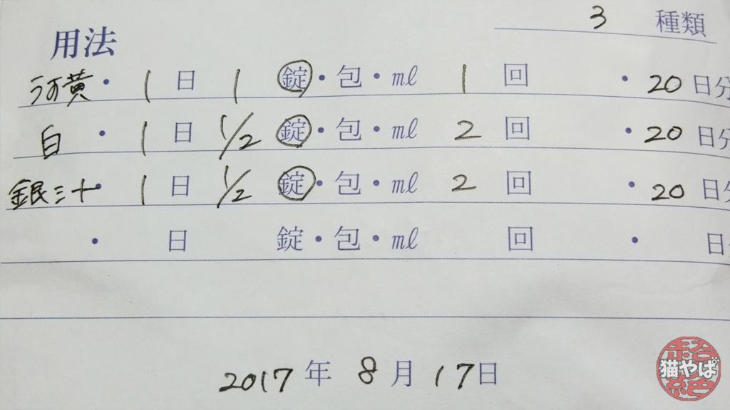f:id:necoyapa:20170822011741j:plain