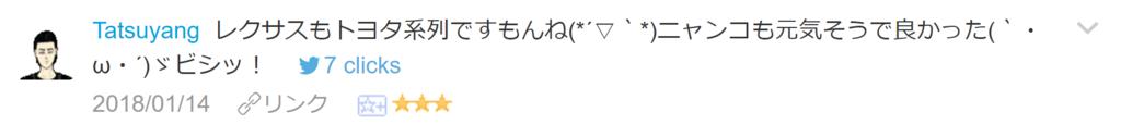 f:id:necozuki299:20180115141107p:plain