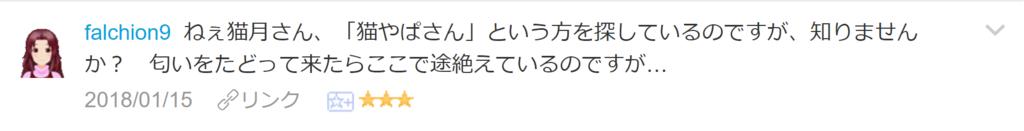 f:id:necozuki299:20180115141126p:plain