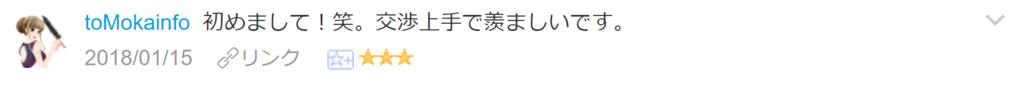 f:id:necozuki299:20180115141129p:plain