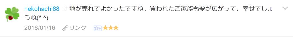 f:id:necozuki299:20180116135553p:plain