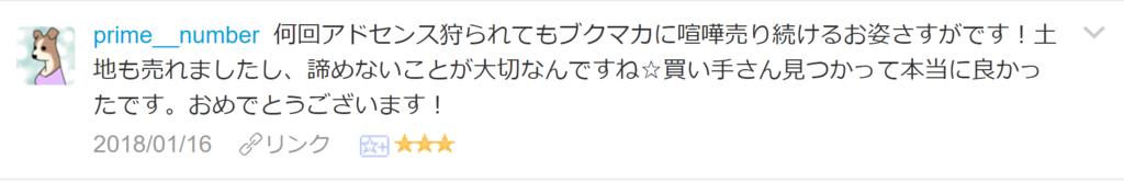 f:id:necozuki299:20180116135603p:plain