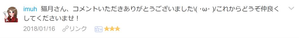 f:id:necozuki299:20180116232615p:plain