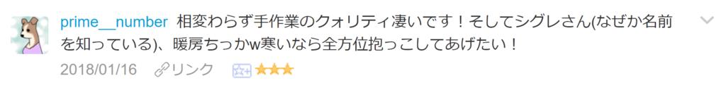 f:id:necozuki299:20180116232620p:plain