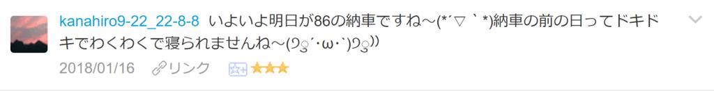 f:id:necozuki299:20180116232623p:plain