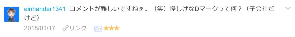 f:id:necozuki299:20180117200700p:plain
