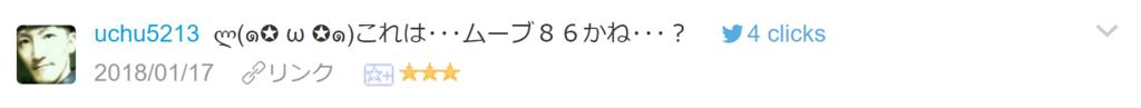 f:id:necozuki299:20180117200729p:plain
