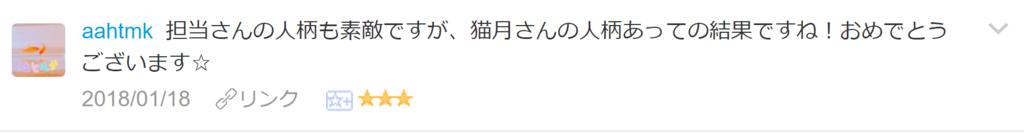 f:id:necozuki299:20180118201620p:plain