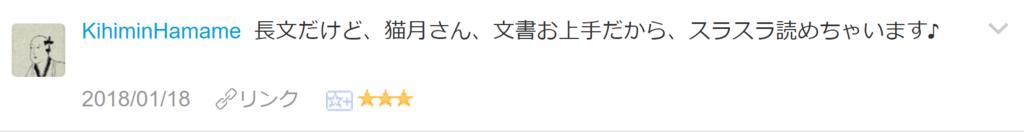 f:id:necozuki299:20180118201622p:plain