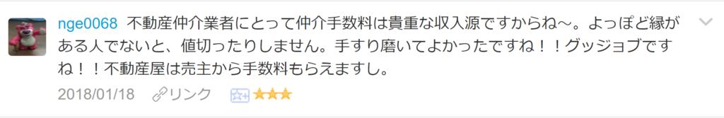 f:id:necozuki299:20180118201628p:plain