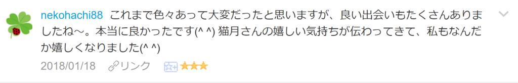 f:id:necozuki299:20180118201634p:plain