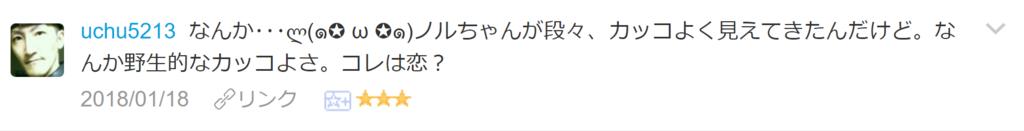 f:id:necozuki299:20180118201646p:plain