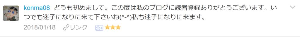 f:id:necozuki299:20180118201656p:plain