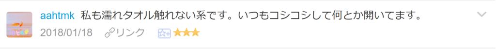 f:id:necozuki299:20180119034027p:plain