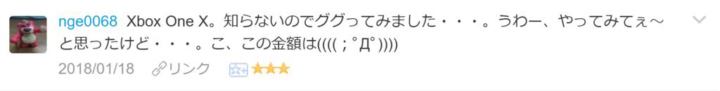 f:id:necozuki299:20180119034030p:plain