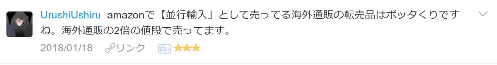 f:id:necozuki299:20180119034056p:plain