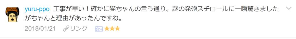 f:id:necozuki299:20180122003550p:plain