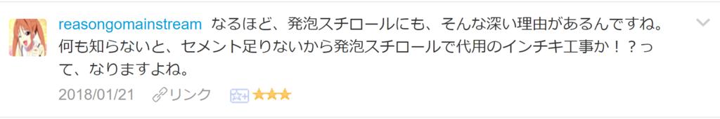 f:id:necozuki299:20180122003937p:plain